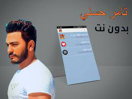 جمجمة فريد استهلاك أغاني تامر حسني سمعنا - cedarmantel.com