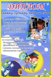 Диплом на день рождения для лучшего папы Диплом для папы  Диплом Лучшему папе №3