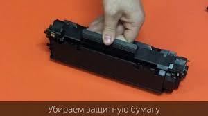 Замена <b>картриджа</b> CF283X в МФУ HP LaserJet M125RA MFP Pro ...