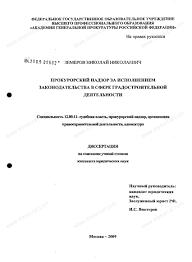 Диссертация на тему Прокурорский надзор за исполнением  Диссертация и автореферат на тему Прокурорский надзор за исполнением законодательства в сфере градостроительной деятельности