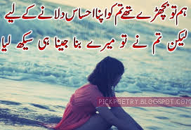 40 Line Urdu Poetry Ghazals The Best Sad Urdu Poetry Ever Pics Cool Best Poetry