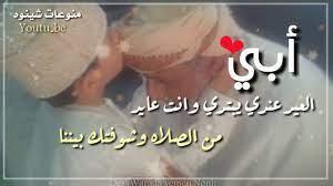 تهنئة العيد الأضحى للأب 2020||حالات واتس اب عن العيد لابي||حالات واتس اب  لأبي بمناسبة عيد الفطر2020 - YouTube