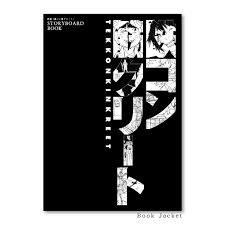 tekkonkinkreet film storyboard book