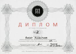 Дипломы и сертификаты визажиста Болтовской Маргариты Сертификат Вакар по стилизации Гетсби · Диплом за второе