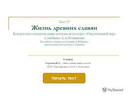 Презентация на тему Тест Жизнь древних славян Контрольно  1 Тест 37 Жизнь древних славян Контрольно измерительные материалы