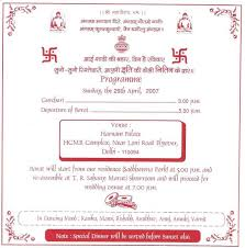 wedding card envelope wording in hindi wedding invitation sample Wedding Cards Wordings In Hindi wedding card matter in hindi 365greetings com wedding card wordings in hindi language