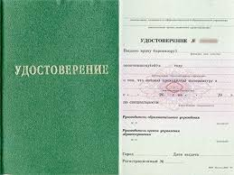 Купить дипломы в Кирове Удостоверение о прохождении интернатуры