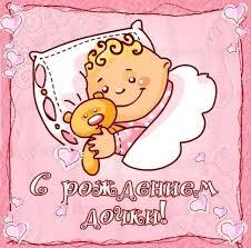 поздравления с рождением ребенка в стихах красивые короткие