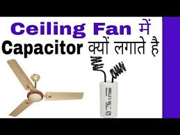 why capacitor used in ceiling fan ceiling fan working and construction in hindi