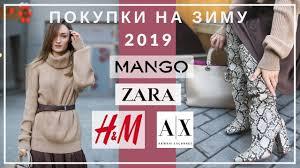 ПОКУПКИ ОДЕЖДЫ НА ЗИМУ 2019 С ПРИМЕРКОЙ   Zara ...