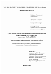 Дипломная работа Совершенствование управления оборотными  Совершенствование управления оборотными средствами предприятия на примере