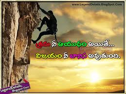 Motivational Quotes In Telugu For Success Best Quotes For Your Life