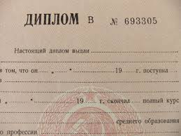 Чистый диплом о техническом образовании Гознак г  Все фото на одной странице