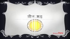 hindi essay on summer season ग र ष म ऋत पर न ब ध