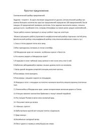 Контрольные диктанты с грамматическим заданием по русскому Простое предложение Синтаксический разбор предложений