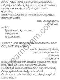 Get other types of letter writing like formal, informal and. 1st Puc Kannada Workbook Answers Patra Lekhana Learn Cram