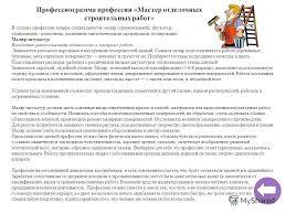 Презентация на тему Материалы к заседанию Координационного  35 Профессиограмма профессии