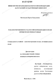 Диссертация на тему Роль Конституционного суда Российской  Диссертация и автореферат на тему Роль Конституционного суда Российской Федерации в охране личных прав и