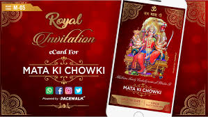 Mata Ki Chowki Invitation E Cards M 05 Mata Ka Jagran Invitation