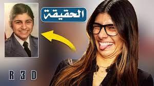 """11 اسرار ميا خليفة التي لم يعرفها أحد وزوجها وقصة حياتها وهل هي من عائلة """" خليفة"""" ام لا Mia Khalifa - YouTube"""