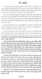 my neighbourhood essay in marathi docoments ojazlink my neighbour essay