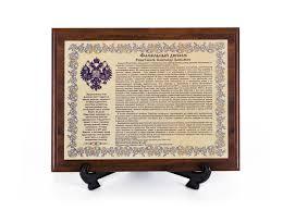 Фамильный диплом Значение история этимология происхождение  Классический