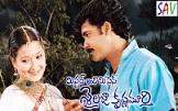 L. Srinath Mr & Mrs Sailaja Krishna Murthy Movie