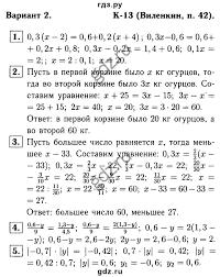 Гдз по математике класс виленкин  Найдите нужный вам номер задания в списке ниже