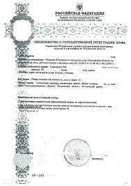 Регистрации права собственности на квартиру в Истре свидетельство о праве собственности образца 2011 года