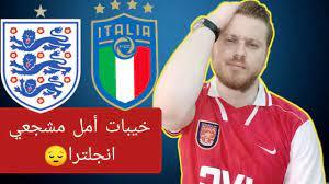 خيباتي مع منتخب انجلترا مستمرة 💔 تحليل نهائي يورو 2020   مباراة انجلترا و  ايطاليا - YouTube