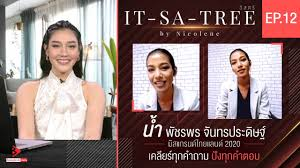 น้ำ มิสแกรนด์ไทยแลนด์ 2020 เคลียร์ทุกคำถาม ปังทุกคำตอบ I (อิสตรี) It Sa  Tree by nicolene EP.12 - YouTube