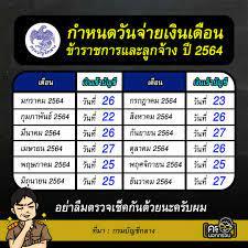 กำหนดวันจ่ายเงินเดือน ข้าราชการและลูกจ้าง ประจำปี 2564 - Forum