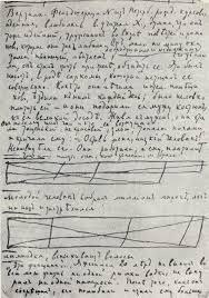 НА САХАЛИНЕ ЗА ГРАНИЦЕЙ А П Чехов в  Страницы из записной книжки Чехова Зачеркнутые места материал использованный Чеховым в своих произведениях