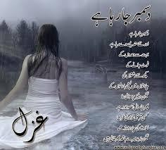 December Urdu Poetry Best Urdu Poetry Custom Best Poetry