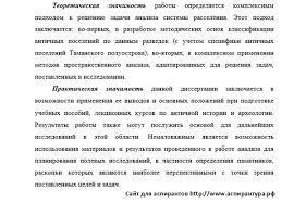 Аспирантура рф практическая значимость Археология теоретическая  практическая значимость Археология