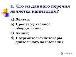 Презентация на тему Контрольная работа Главные вопросы  3 2