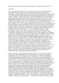 Хождение в народ в х гг xix в реферат по истории скачать  Военные действия на южных украйнах Московского государства 1630 1640 х гг