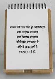 शतरज Hindi Words Lines Chess Man Prasadik Chess