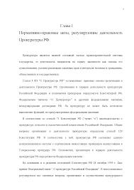 Реферат на тему Нормативно правовые акты регулирующие  Скачать документ