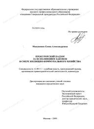 Диссертация на тему Прокурорский надзор за исполнением законов в  Диссертация и автореферат на тему Прокурорский надзор за исполнением законов в сфере жилищно коммунального