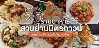 20 ร้านอาหารสามย่านมิตรทาวน์ ลิสต์ร้านไว้ แล้วไปตะลุยกิน อัปเดต 2021 -  Wongnai