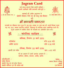 Mata Ka Jagran Invitation Slidehdco