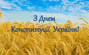 28 червня 1996 року було ухвалено основний закон україни. Vitannya Z Dnem Konstituciyi Ukrayini Nacionalna Asambleya Lyudej Z Invalidnistyu Ukrayini
