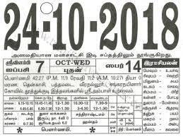 daily calendar. Exellent Calendar Tamil Daily Calendar 2019 2018 2017 2016 2015  2007     Wedding Dates Nalla Neram With R