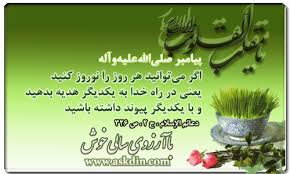 Image result for ?کارت پستال معروف عفاف?