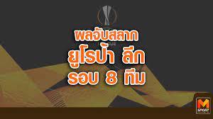 ปืนเยือนนาโปลี, กระทิงฟัดกันเอง! ผลจับสลาก ยูโรป้า ลีก รอบ 8 ทีมสุดท้าย |  MThai.com