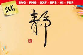 Japanese Calligraphy Svg Stillness Quiet Graphic By Novart Creative Fabrica