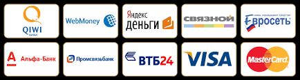 Доставка и оплата Купить дипломы в Кирове Варианты оплаты