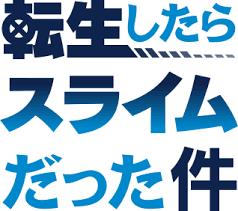 Tensei Shitara Slime Datta Ken - Wikipedia, la enciclopedia libre