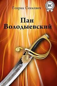 «<b>Пан Володыевский</b>» читать бесплатно онлайн книгу автора ...